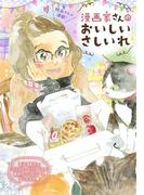 漫画家さんのおいしいさしいれ (ホーム社書籍扱コミックス)