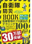自衛隊防災BOOK 自衛隊OFFICIAL LIFE HACK CHANNEL 100 TECHNIQUES