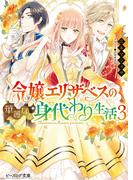 令嬢エリザベスの華麗なる身代わり生活 3 (ビーズログ文庫)