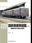 国鉄救援車図鑑 鋼製客車の個性派車輌 下 (RM LIBRARY)