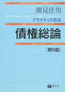 債権総論 第5版 (プラクティス民法)