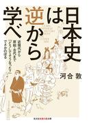 日本史は逆から学べ~近現代から原始・古代まで「どうしてそうなった?」でさかのぼる~