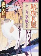 鯖猫長屋ふしぎ草紙 5 (PHP文芸文庫)