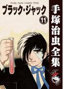 【オンデマンドブック】ブラック・ジャック 11 (B5版 手塚治虫全集)
