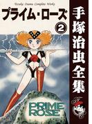 【オンデマンドブック】プライム・ローズ 2 (B6版 手塚治虫全集)