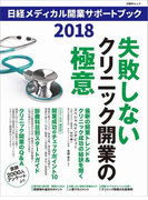 日経メディカル開業サポートブック 2018 失敗しないクリニック開業の極意 (日経BPムック)