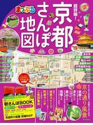 【期間限定価格】まっぷる 超詳細!京都さんぽ地図'19