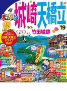 【期間限定価格】まっぷる 城崎・天橋立 竹田城跡'19