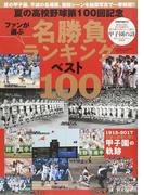 夏の高校野球第100回記念名勝負ランキングベスト100 ファンが選ぶ 夏の甲子園、不滅の名場面、激闘シーンを秘蔵写真で一挙掲載!! (B.B.MOOK)