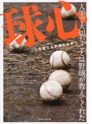 球心 心を育てる野球の名言 人生で大切なことは野球が教えてくれた (EIWA MOOK)
