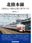 北陸本線 1960〜80年代の思い出アルバム