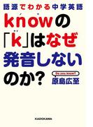 【期間限定価格】語源でわかる中学英語 knowの「k」はなぜ発音しないのか?