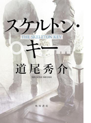 スケルトン・キー【電子特典付き】