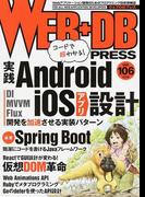 WEB+DB PRESS Vol.106 特集Android/iOSアプリ設計|Spring Boot|仮想DOM革命