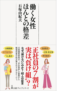 働く女性ほんとの格差 (日経プレミアシリーズ)