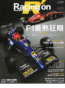 Racing on Motorsport magazine 496 〈特集〉F1最熱狂期 Part3 (ニューズムック)
