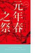 元年春之祭 (HAYAKAWA POCKET MYSTERY BOOKS)