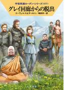 グレイ回廊からの脱出 (ハヤカワ文庫 SF 宇宙英雄ローダン・シリーズ)