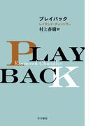 プレイバック (ハヤカワ・ミステリ文庫)