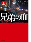 兄弟の血 熊と踊れ 2 上 (ハヤカワ・ミステリ文庫)