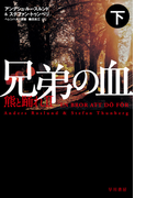 兄弟の血 熊と踊れ 2 下 (ハヤカワ・ミステリ文庫)