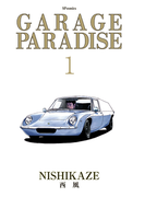 GARAGE PARADISE 1巻 (SPコミックス)
