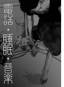 電話・睡眠・音楽 (torch comics)