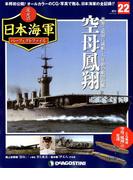 栄光の日本海軍パーフェクトファイル 2018年 8/28号 [雑誌]