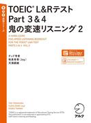 [音声DL付]TOEIC(R) L&Rテスト Part 3&4 鬼の変速リスニング2