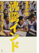 沸騰インド:超大国をめざす巨象と日本
