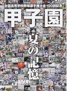 甲子園夏の記憶 全国高等学校野球選手権大会100回記念 (洋泉社MOOK)