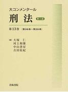 大コンメンタール刑法 第3版 第13巻 第246条〜第264条
