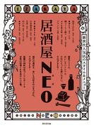 居酒屋NEO 新世代人気店のスタイル&メニュー