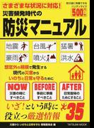 災害頻発時代の防災マニュアル さまざまな状況に対応! いざ!という時に役立つ厳選情報35 (タツミムック)