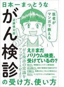 日本一まっとうながん検診の受け方、使い方 医者がマンガで教える