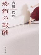恐怖の報酬 改版 (角川文庫)