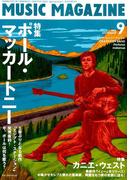 MUSIC MAGAZINE (ミュージックマガジン) 2018年 09月号 [雑誌]