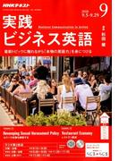 NHK ラジオ実践ビジネス英語 2018年 09月号 [雑誌]