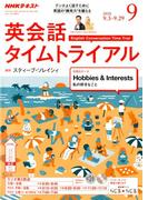 NHK ラジオ英会話タイムトライアル 2018年 09月号 [雑誌]