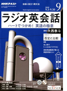 NHK ラジオ英会話 2018年 09月号 [雑誌]