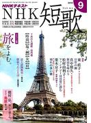 NHK 短歌 2018年 09月号 [雑誌]