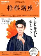 NHK 将棋講座 2018年 09月号 [雑誌]