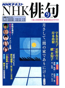 NHK 俳句 2018年 09月号 [雑誌]