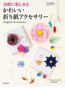 気軽に楽しめるかわいい折り紙アクセサリー