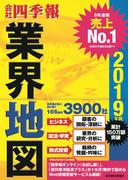会社四季報業界地図 2019年版