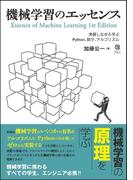 機械学習のエッセンス 実装しながら学ぶPython、数学、アルゴリズム (Machine Learning)