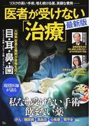 医者が受けない「治療」 最新版 リスクの高い手術、増え続ける薬、高額な費用… (TJ MOOK)