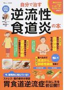自分で治す逆流性食道炎の本 胸のムカムカ、口の中のすっぱい・苦いが消える! (TJ MOOK)