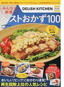 DELISH KITCHENみんなが絶賛!ベストおかず100 (TJ MOOK)