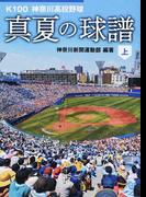 真夏の球譜 K100神奈川高校野球 上 (かもめ文庫)